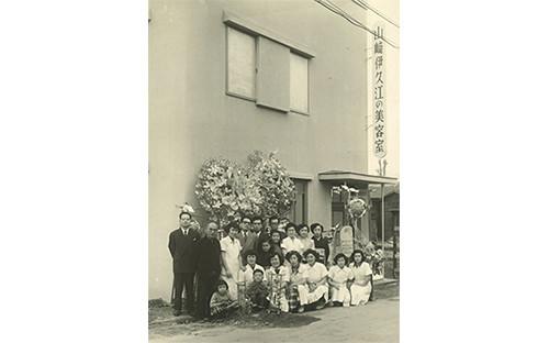 山﨑伊久江美容室 白山店設立