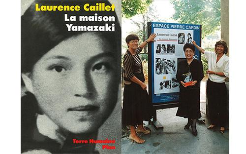 ロランス・カイエ女史著「ラ・メゾンヤマザキ」フランス語版がフランスにて出版