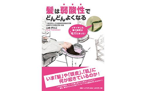 二代目 山﨑伊久江 著「髪は弱酸性でどんどんよくなる」出版