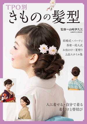 きものの髪型