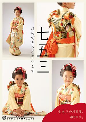 img_shichi_go_san_poster
