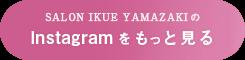 SALON IKUE YAMAZAKIのInstagramをもっと見る